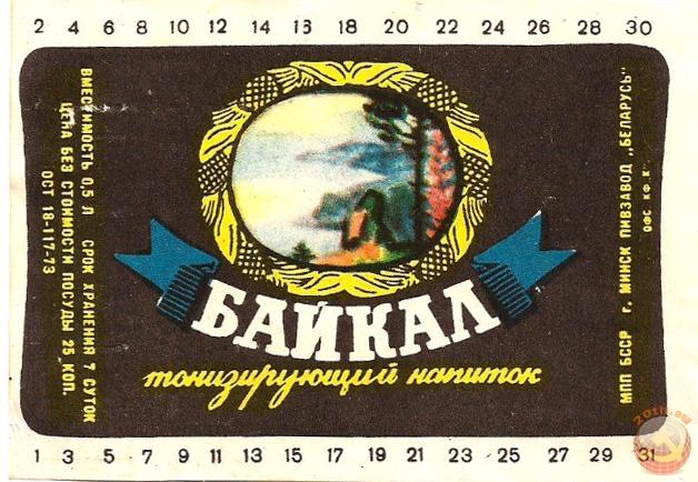 """Газировка """"Байкал"""" создан из природных компонентов"""