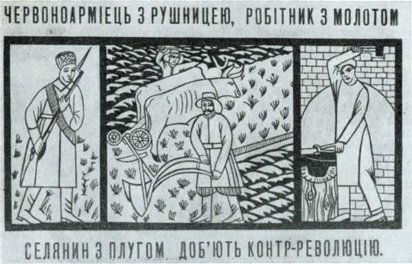 Агитационный плакат ранней УССР