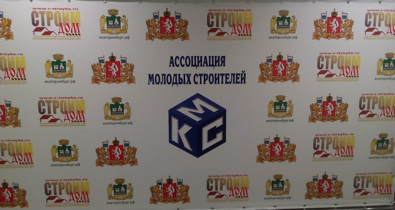 Торжественное открытие строителей Свердловской области в Екатеринбурге