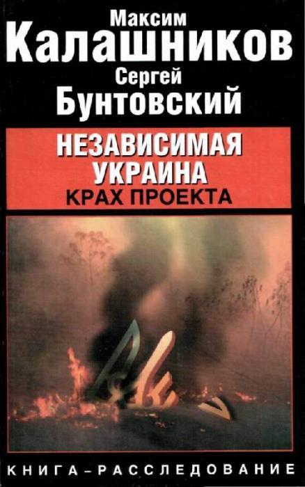 книги Максима Калашникова