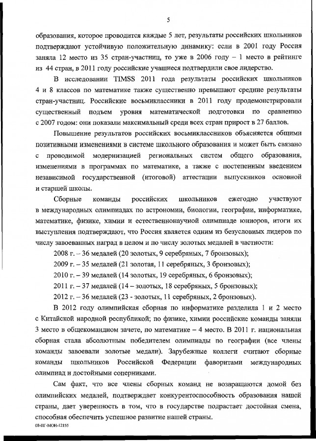 08-12354 - Страница 5