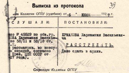 есаул Ермаков Харлампий Васильевич