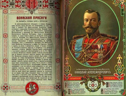 1308304305 prisyaga 900 520x398 Святая Русь и Русское Государство