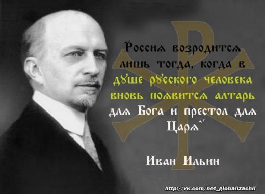 XnMXpBpkytI 520x381 Учение Ильина о грядущей России