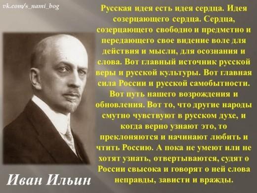 z5z3HRuRnVI 520x390 Учение Ильина о грядущей России