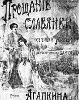 В Крыму прошли праздничные мероприятия, посвященные 100-летию марша «Прощание славянки» (ВИДЕО)