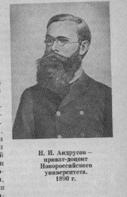 Николай Иванович Андрусов – исследователь земли крымской с мировым именем