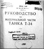 Руководство по матчасти танка Т-34