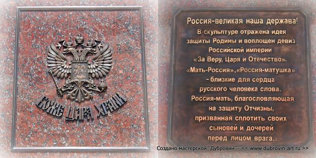 Герб России и памятная табличка на лицевой и тыльной части постамента. © Михаил Новосёлов / www.dubrovin-art.ru