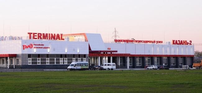 Железнодорожный терминал «Казань-2»