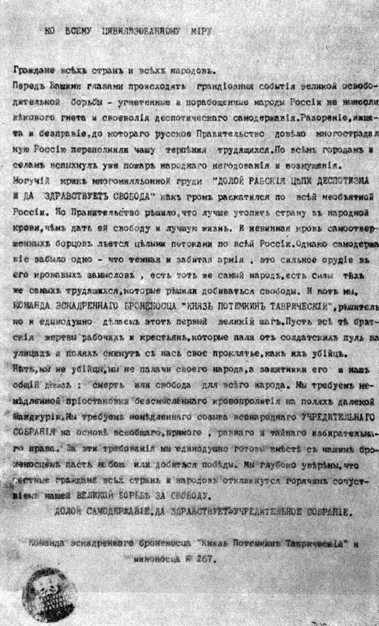Восстание на броненосце «Потёмкин»