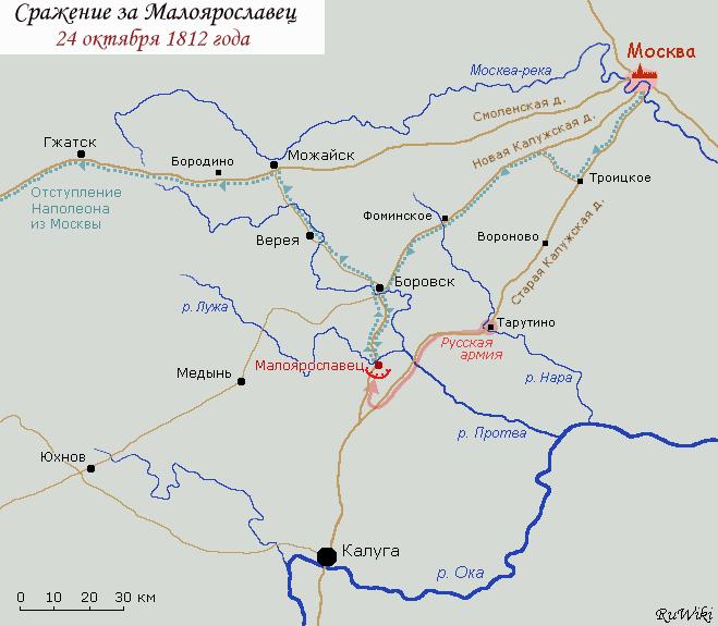 сражение под Малоярославцем 12 (24) октября 1812 года