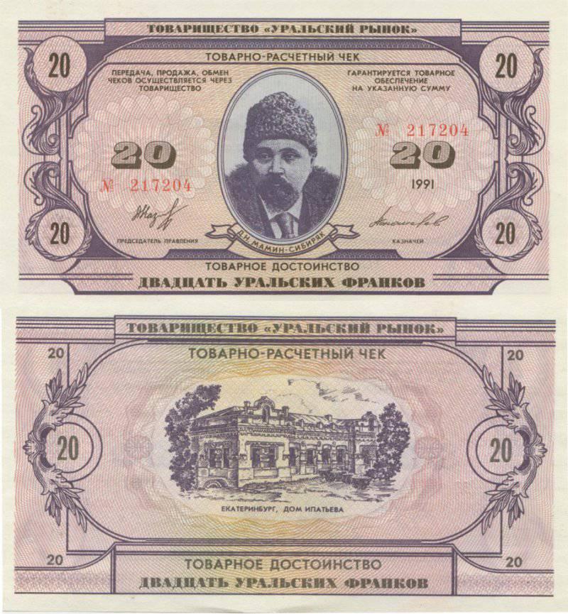 Уральские франки — прошлое, которое не стало будущим