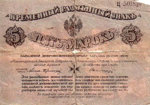Прибалтийское шапито 1919 года