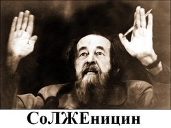 «Архипелаг ГУЛАГ» придумал враг».  (Пословица советского народа)