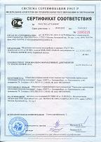Уральская Строительная ТеплоЭнергетическая Компания получила сертификат соответствия на серийное производство модульных котельных мощностью от 0,2 до 20 МВт (200 - 20 000 кВт)