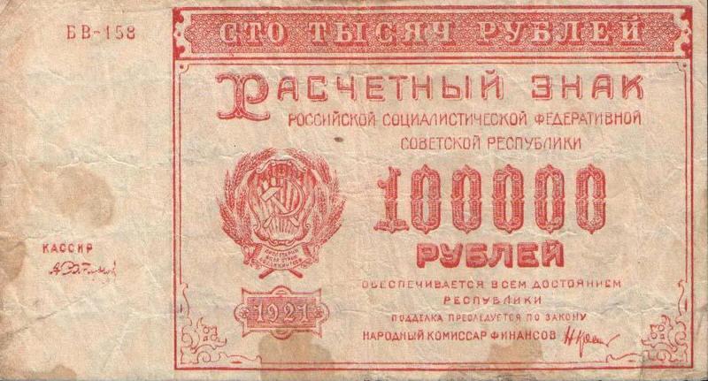 100000 рублей 1921 года.