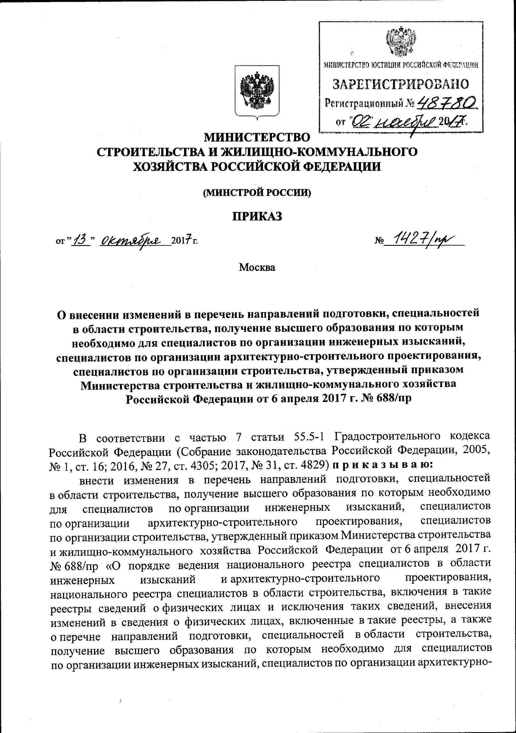 Партнерство Евразия СРО