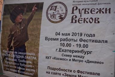 """""""Рубежи веков"""" пройдены."""