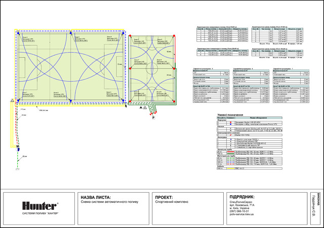 Схема системы полива 7