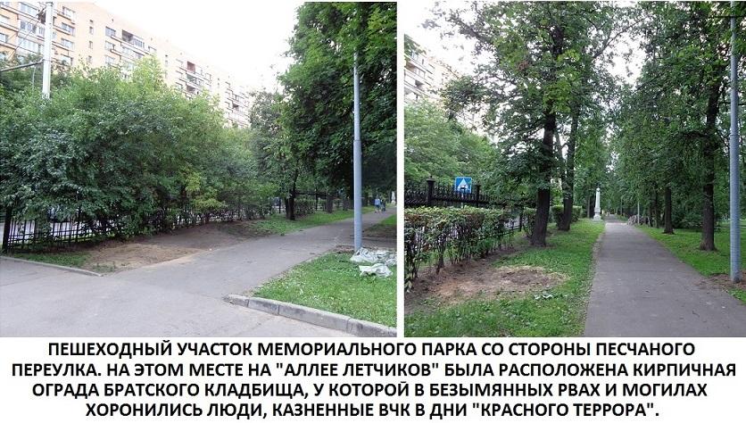 В Мемориальном парке на Соколе освятили надгробную плиту, посвященную генералам Плеве и Мансурадзе. 0_15f65e_ce73168c_orig