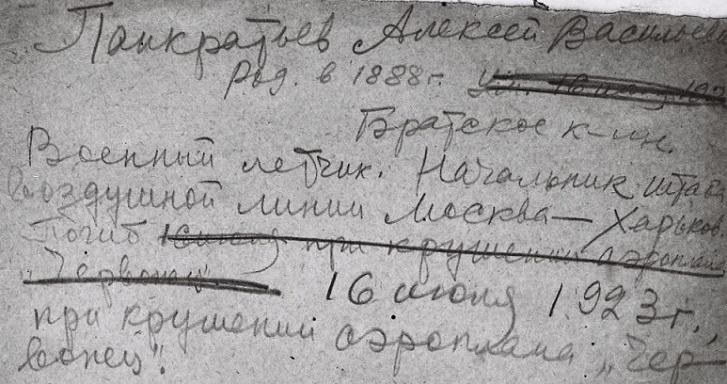 В Мемориальном парке на Соколе освятили надгробную плиту, посвященную генералам Плеве и Мансурадзе. 0_119891_7235272_orig