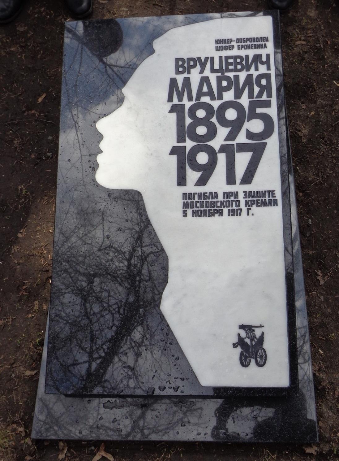На Братском кладбище у памятника Шлихтеру С.А. провели обряд церковного освящения надгробия юнкеру Марии Вруцевич, взамен утраченного в 1930-е годы. 0_17bd81_a16d232d_orig