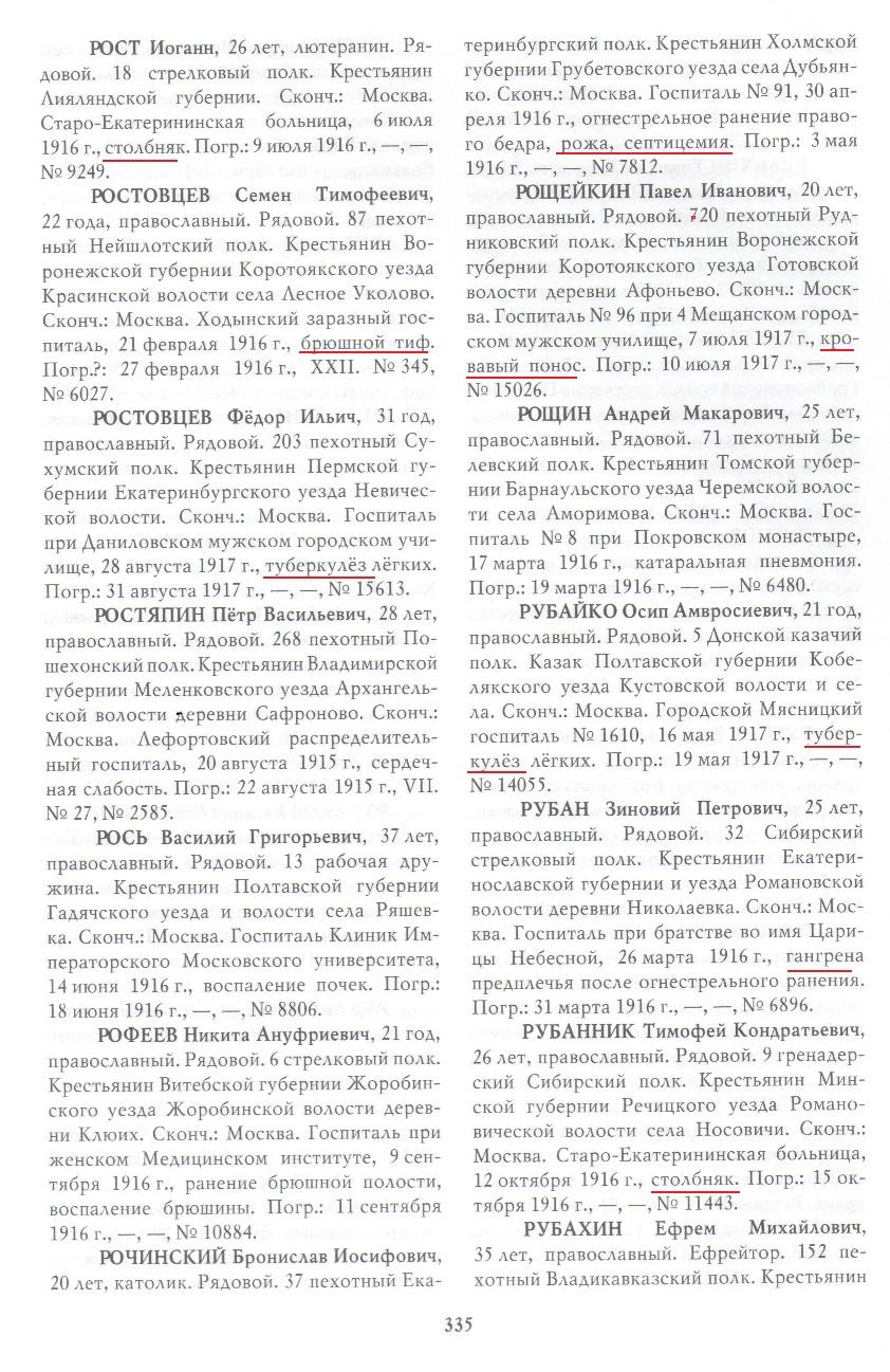 В Мемориальном парке на Соколе освятили надгробную плиту, посвященную генералам Плеве и Мансурадзе. 0_16094e_d43c4987_orig