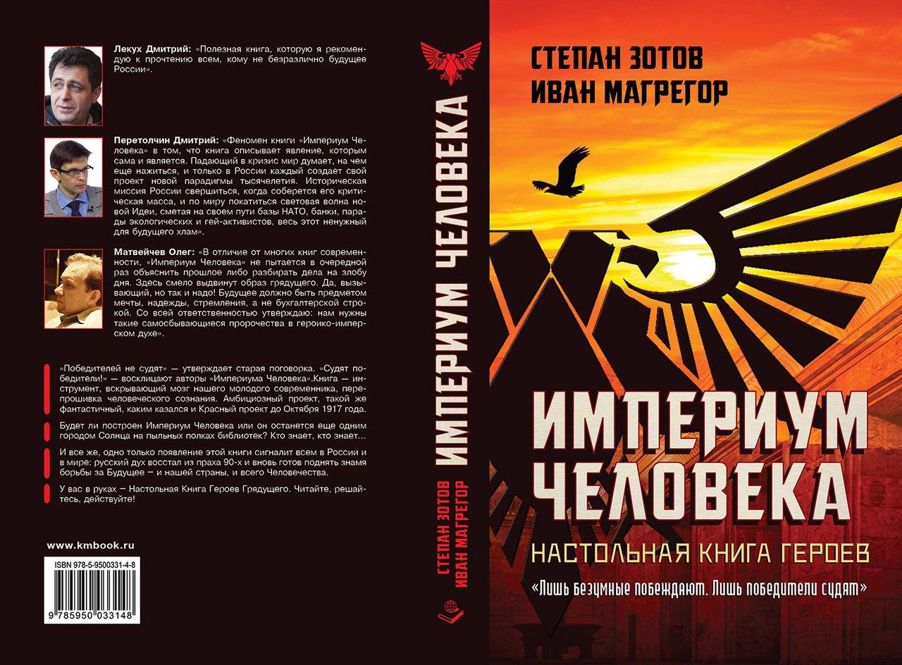 Степан Зотов и его Книга Империум Человека