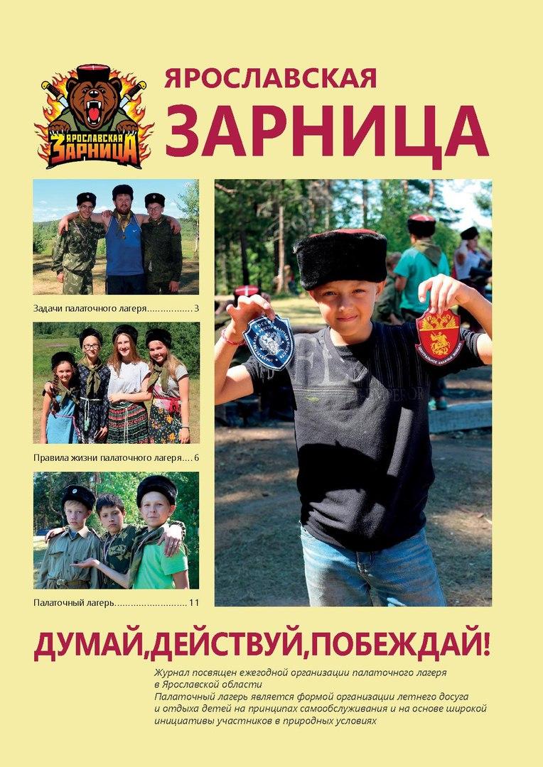 Ярославская зарница и Казачий Дозор