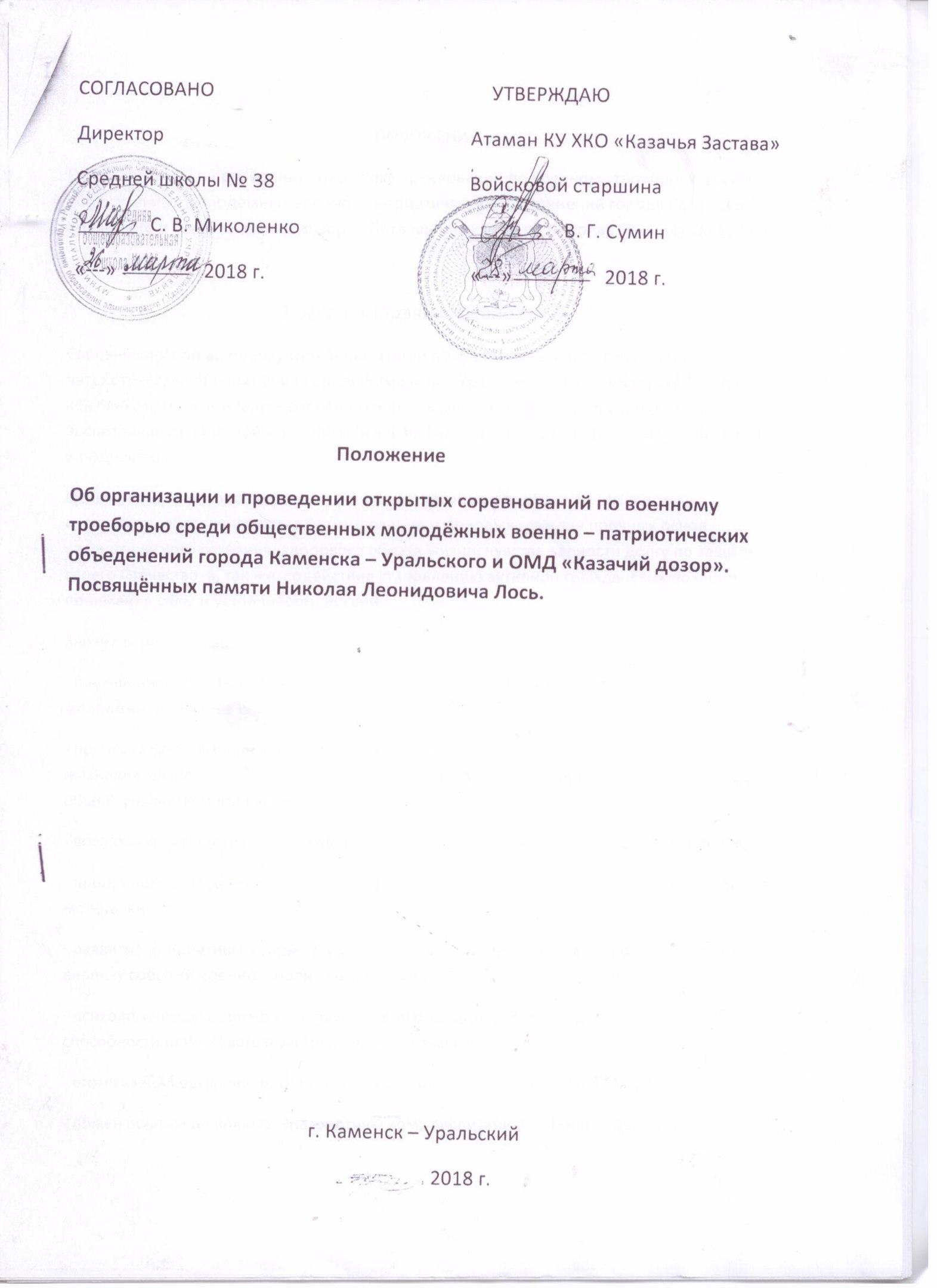 Соревнования Казачьего Дозора памяти Николая Лося