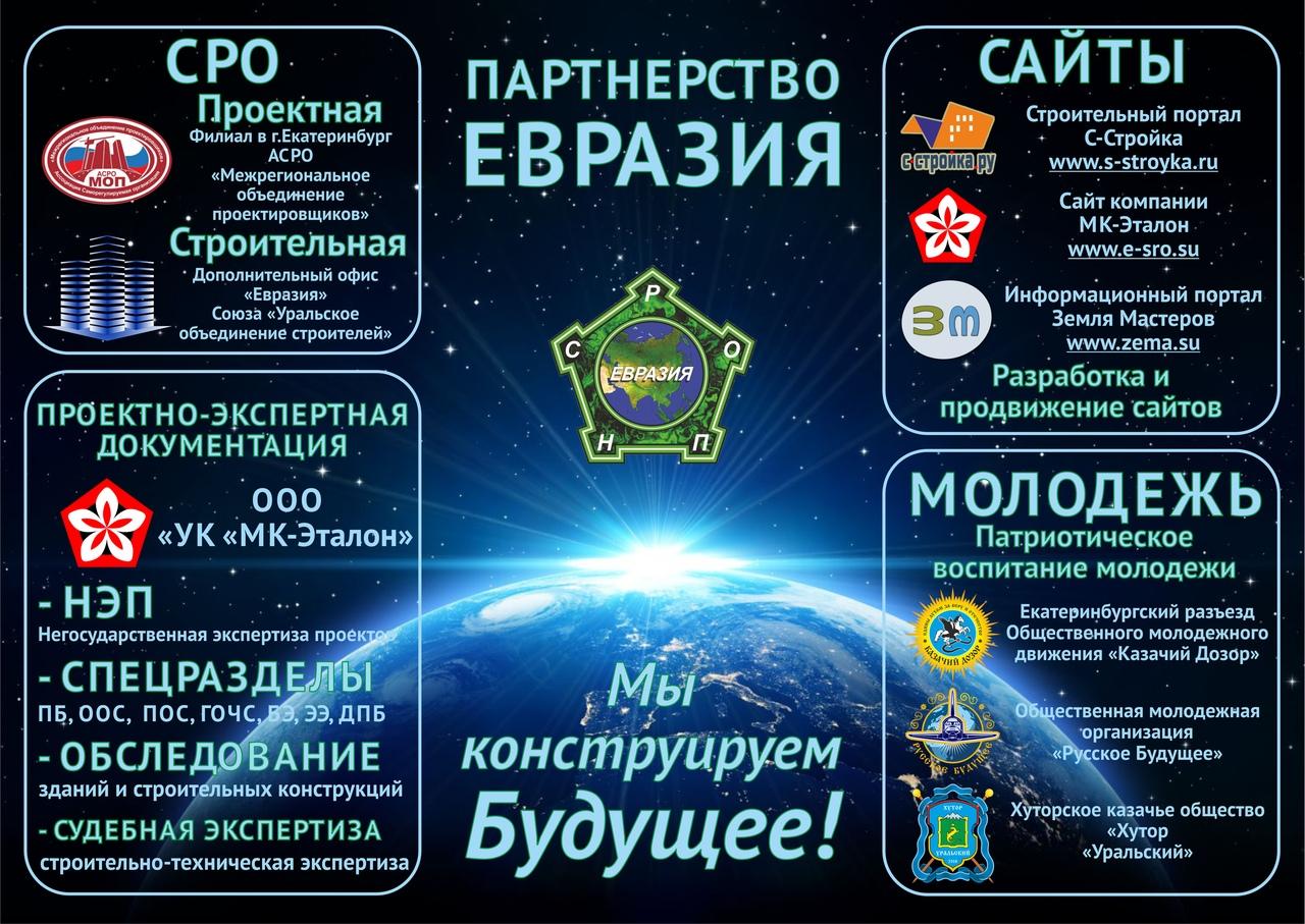 СРО Негосэкспертиза Спецразделы Проектов Обследования строительных конструкций