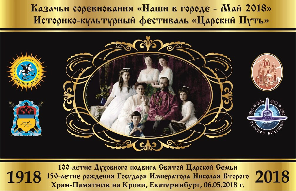 Историко культурный фестиваль Царский Путь