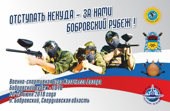 Военно-спортивная игра Казачьего Дозора в Бобровском