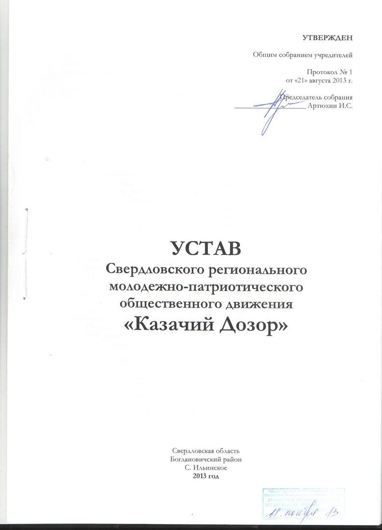 Титутльный лист Устава Общественного движения Казачий Дозор