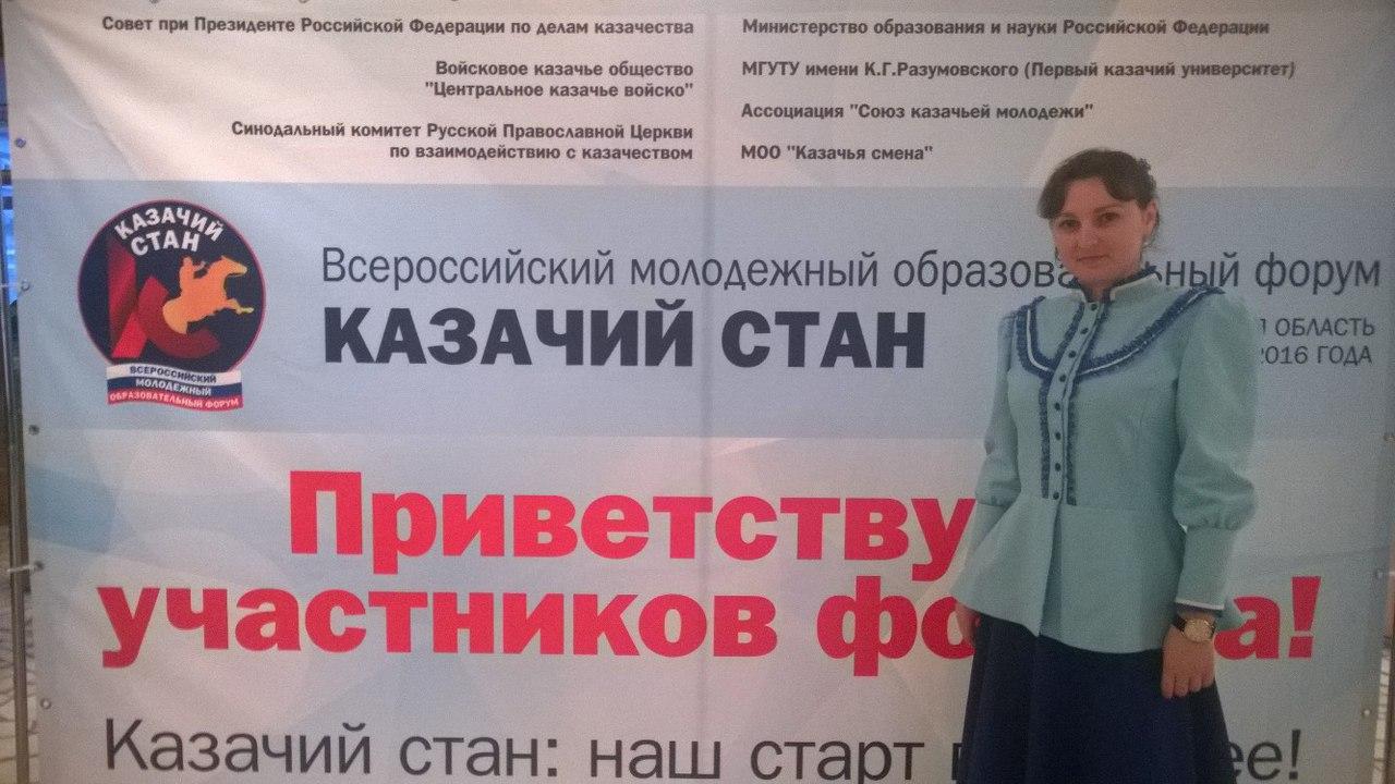 Всероссийский молодежный образовательный форум Казачий Стан в деревне Тетьково Тверской области