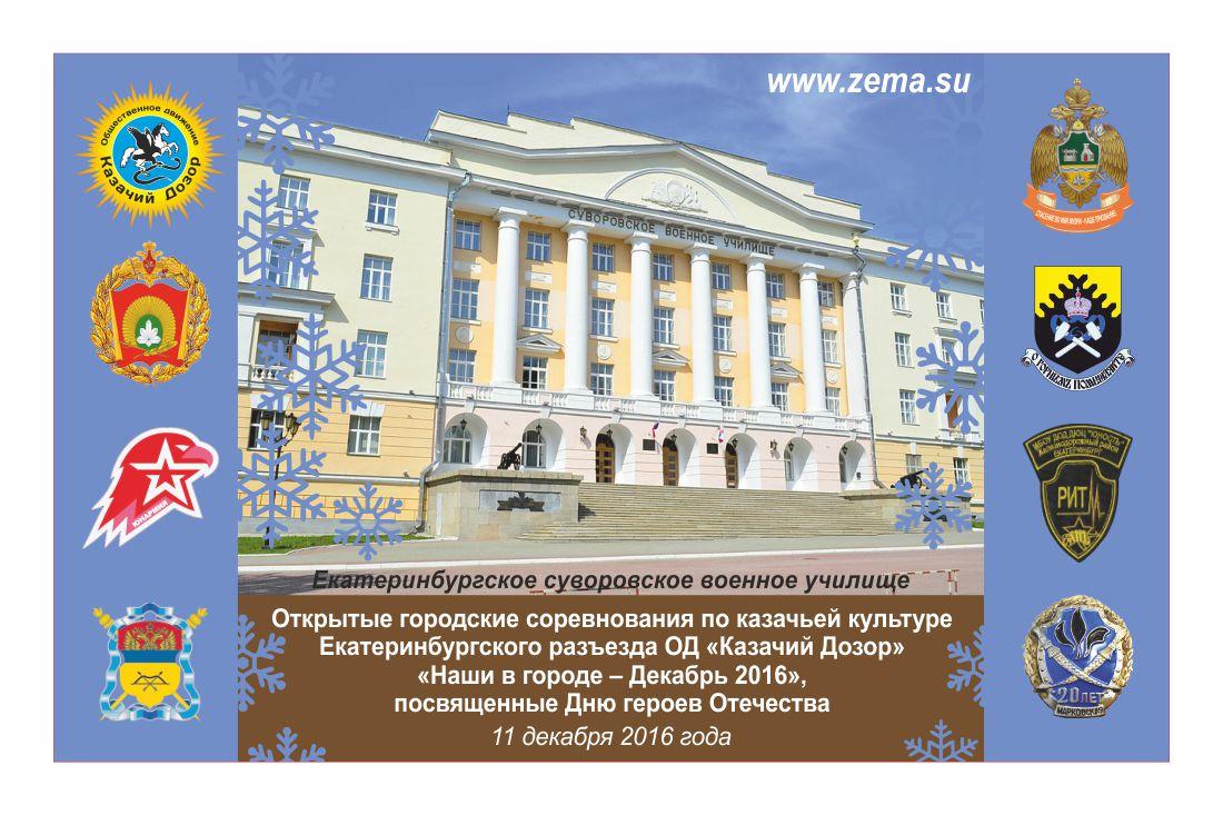 Наши в городе в Екатеринбургском суворовском военном училище